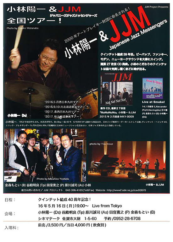 2016年5月16日(月)小林陽一&JJM(Japanese Jazz Messengers)@シネマテーク