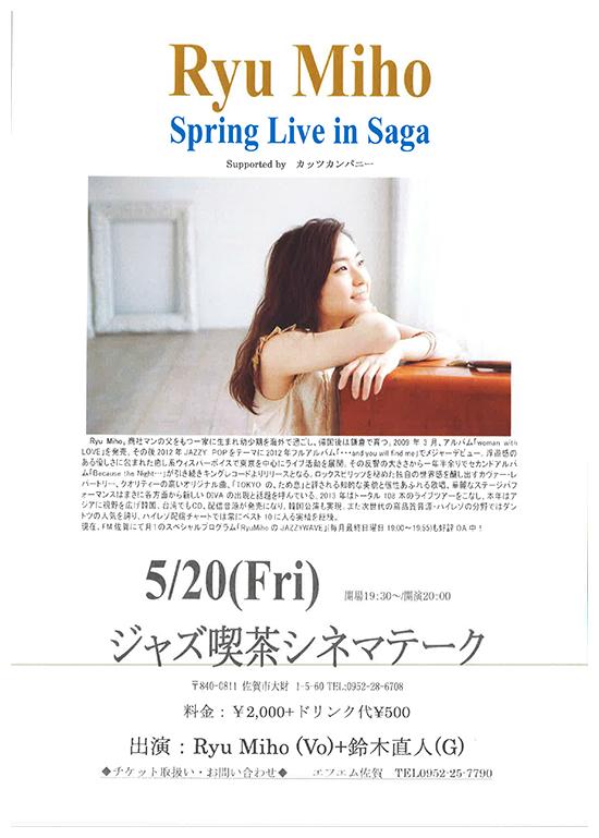 2016年5月20日(金)Ryu Miho Spring Live in Saga @シネマテーク