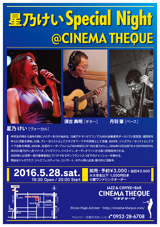 2016年5月28日(土)星乃けい Special Night ライブ@シネマテーク