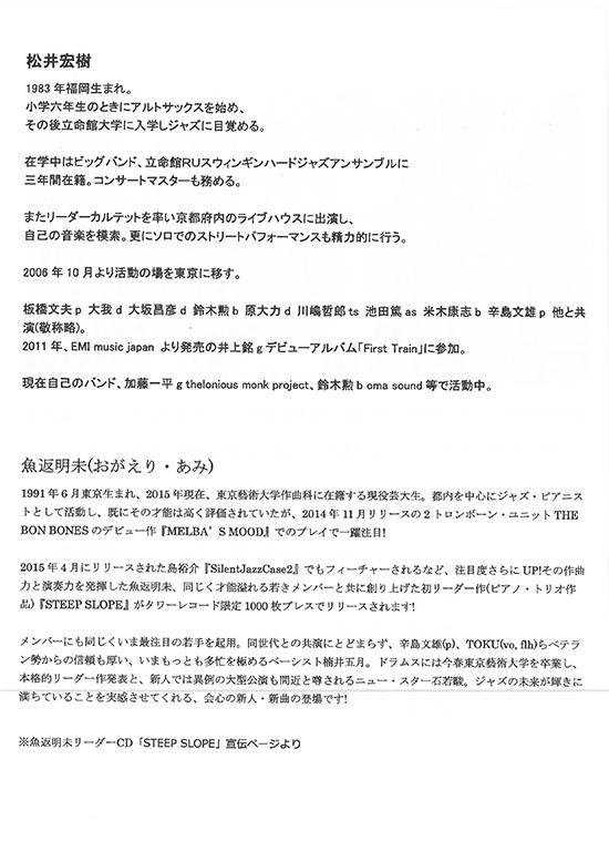 2016年5月30日(月)松井宏樹、魚返明未、菅原高志、城島弘幸 ライブ@シネマ テーク
