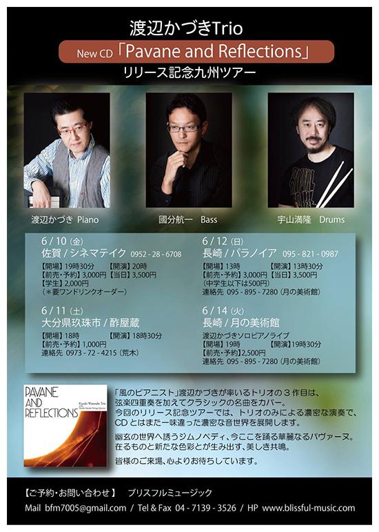 2016年6月10日(金)渡辺かづきTrio New CD発売記念九州ツアー! @シネマテーク