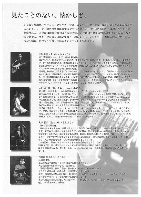 2016年7月22日(金)松尾由堂カルテット サマー・ツアー2016ライブ@シネマテー ク