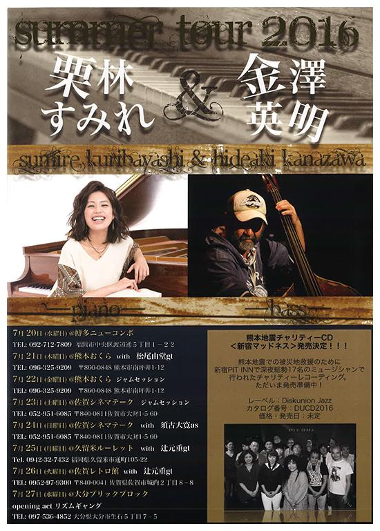 2016年7月23日(土)24日(日)栗林すみれ&金澤英明 SUMMER TOUR 2016 2DAYS@ シネマテーク