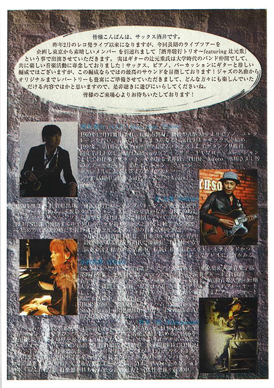 2016年8月22日(月)酒井聡之Trio~featuring辻元重 ライブ