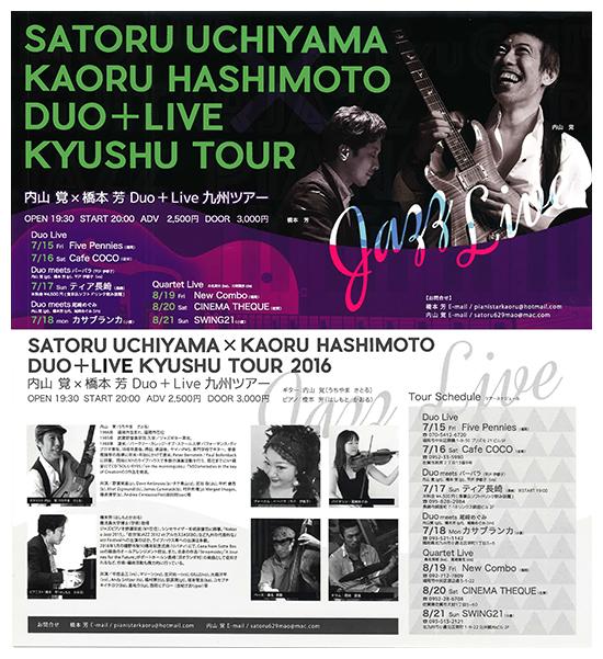 2016年8月20日(土)内山 覚&橋本 芳Quartet LIVE TOUR