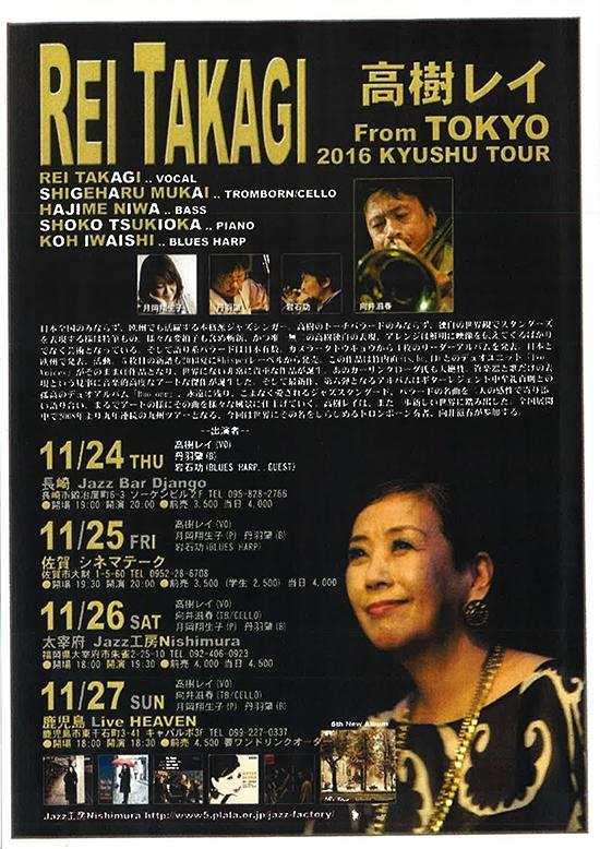 2016年11月25日(金)高樹レイ 九州ツアー2016ライブ@シネマテークg