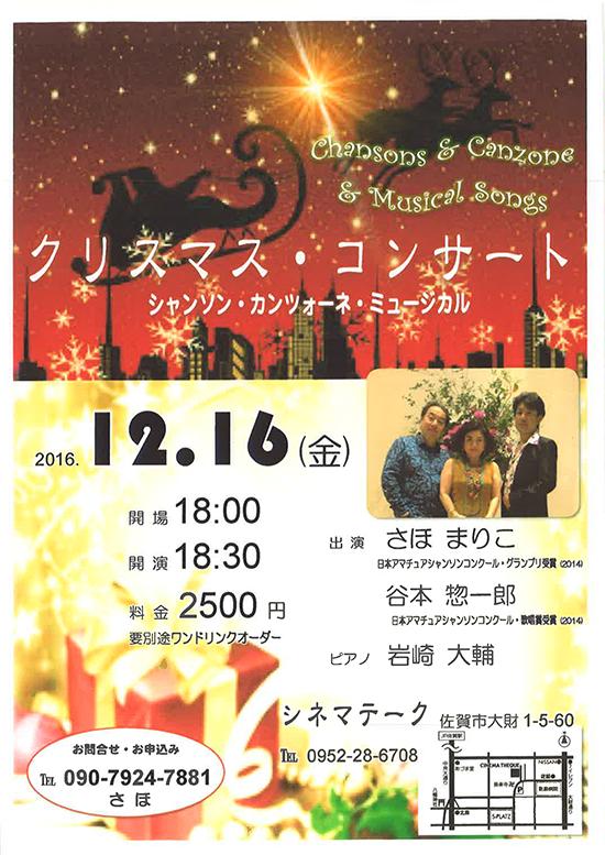 2016年12月16日(金)さほまりこ・谷本惣一郎 シャンソン クリスマス・コン サート@シネマテークg