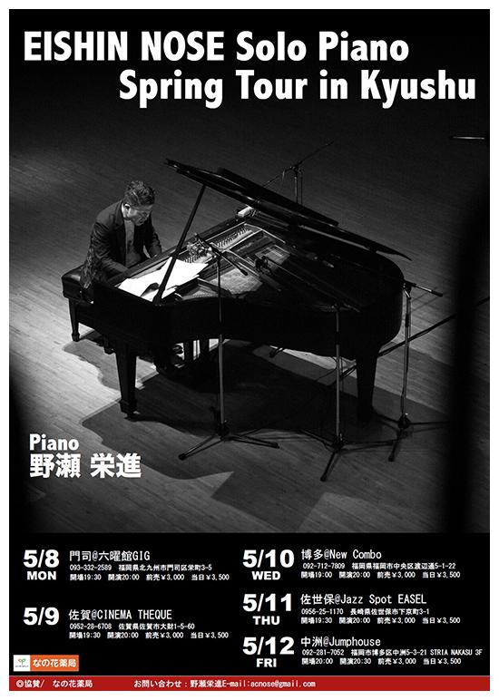 2017年5月9日(火)野瀬栄進ソロ・ピアノ・ツアー・イン九州2017