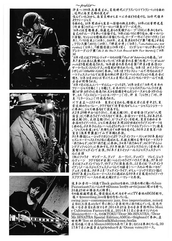 2017年9月12日(火)沖 至 九州ツアー2017 ライブ