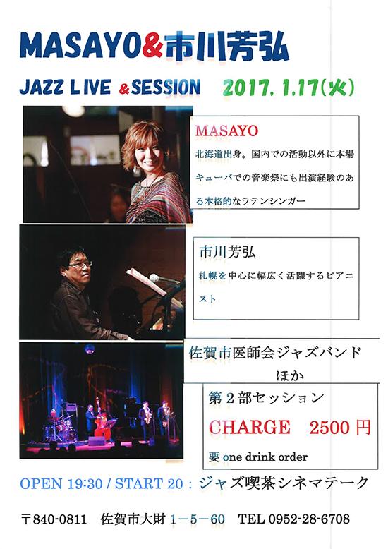 2017年1月17日(火)MASAYO&市川芳弘 LIVE&SESSION