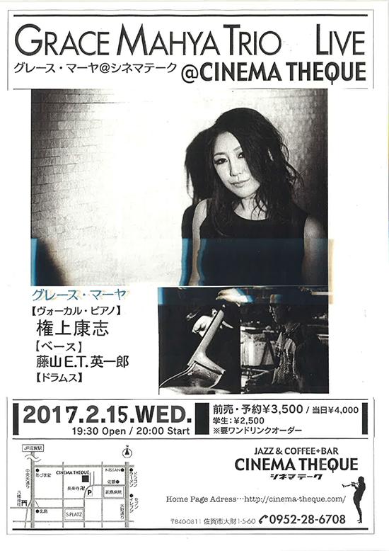 2017年2月15日(水)グレース・マーヤ トリオ LIVE