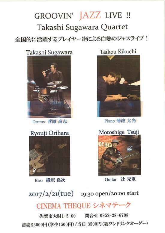 2017年2月21日(火)GROOVIN' JAZZ LIVE !! 菅原高志カルテット ライブg