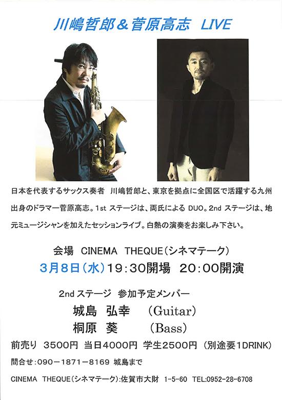 2017年3月8日(水)川嶋哲郎&菅原高志 DUO ライブ