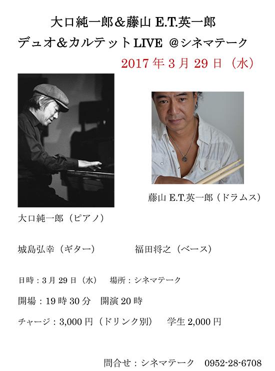 2017年3月29日(水)大口純一郎&藤山E.T.英一郎デュオ&カルテットLIVE