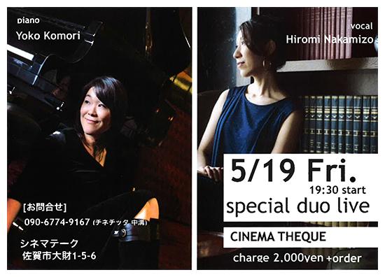 2017年5月19日(金)中溝ひろみ&小森陽子Special Duo Live