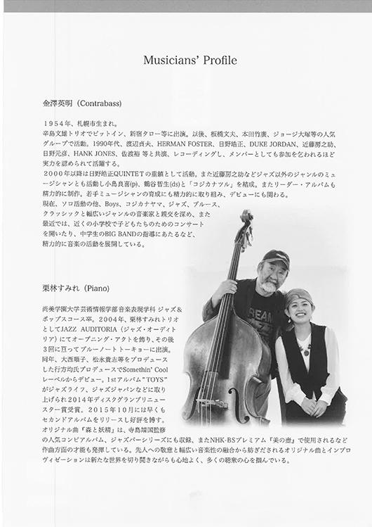 2017年4月14日(金)栗林すみれ&金澤英明 「二重奏」ライブ