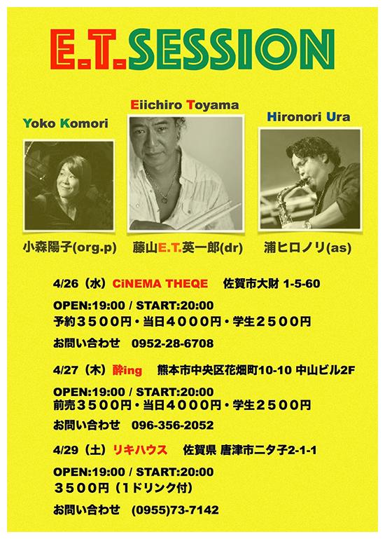 2017年4月26日(水)藤山E.T.英一郎トリオ E.T.SESSION