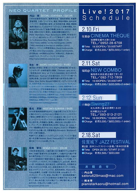 2017年2月10日(金)内山覚NEO Quartet Jazz LIVE