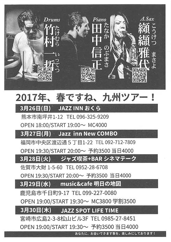 2017年3月28日(火)纐纈雅代・田中信正・竹村一哲 九州ツアー ライブ