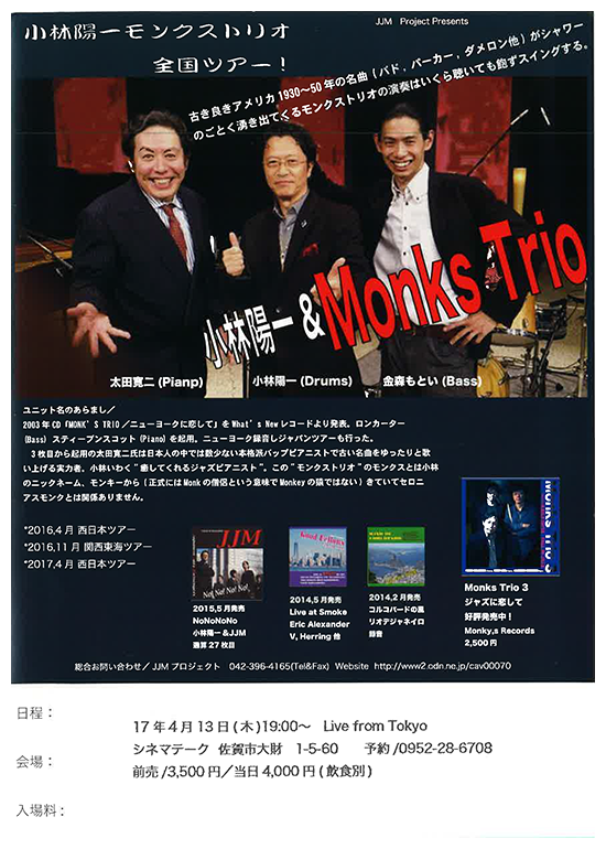 2017年4月13日(木)小林陽一&Monks Trio LIVE