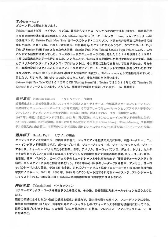 2017年1月24日(火)Tobira-one田村夏樹、藤井郷子、井谷享志 九州ツアー