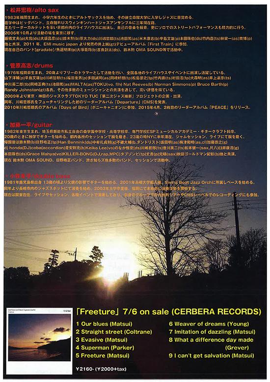 2016年9月7日(水)松井宏樹&菅原高志カルテットCD「Freeture」発 ライブ@シネ マテーク