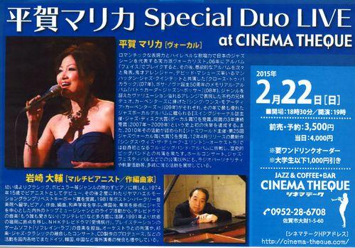 2015年2月22日(日)平賀マリカ Special Duo Live@シネマテーク