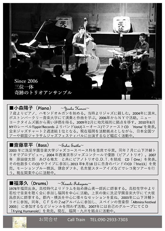 2016年11月2日(水)TSQ TRIO Special JAZZ Live@シネマテーク