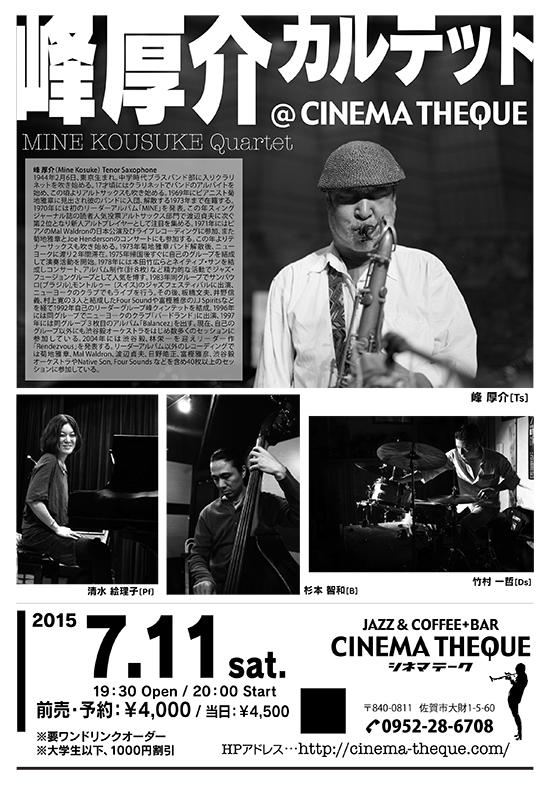 2015年7月11日(土)峰 厚介カルテット LIVE@シネマテーク