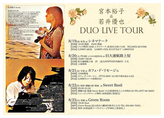 2016年8月19日(金)宮本裕子&若井優也DUO LIVE TOUR @シネマテークg