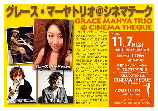 11月7日(金)グレース・マーヤ Trio@シネマテーク