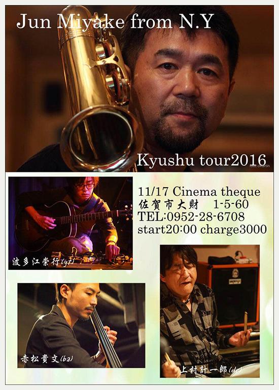 2016年11月17日(木)Jun Miyake from N.Y. 九州ツアー LIVE @シネマテーク