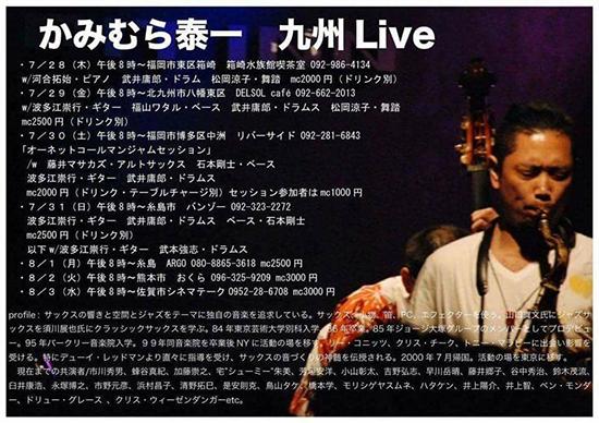 2016年8月3日(水)かみむら泰一 トリオ 九州Live@シネマテーク