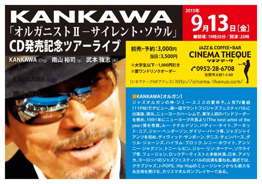 KANKAWA2013A5x2L.jpg