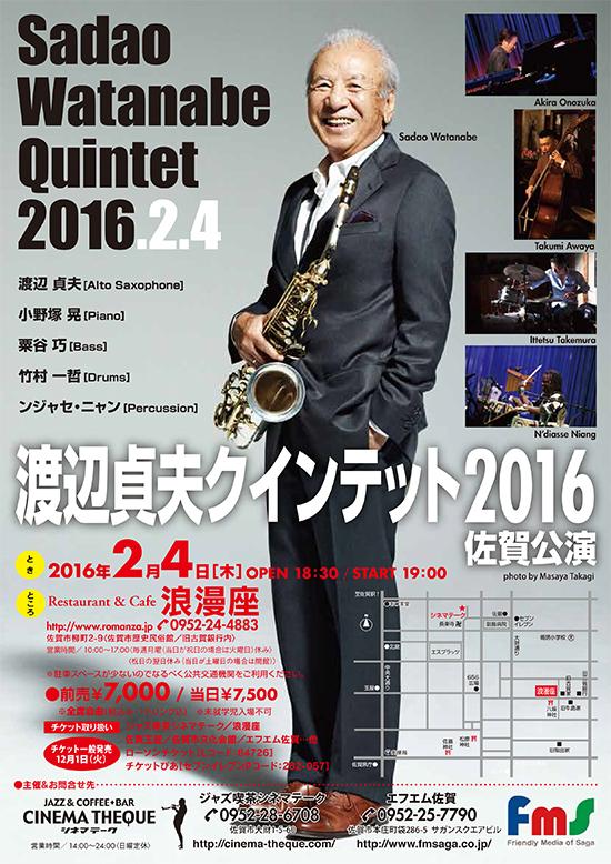 2016年2月4日(木)渡辺貞夫クインテット2016 佐賀公演のお知らせ