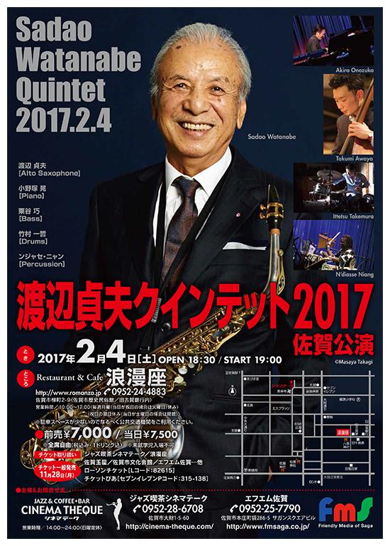 2017年2月4日(土)渡辺貞夫クインテット2017