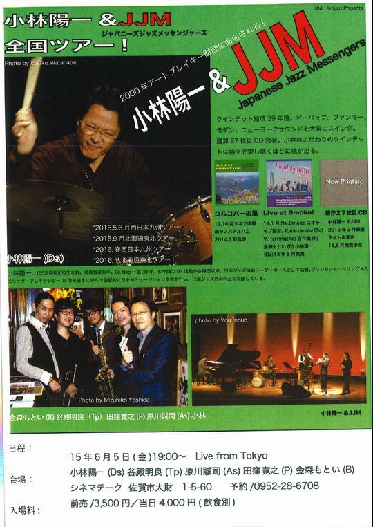 2015年6月5日(金)小林陽一&JJM(Japanese Jazz Messengers)@シネマテーク
