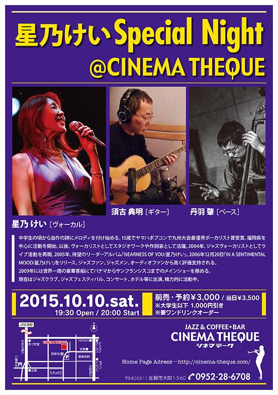 hoshinokei2015A4L.jpg