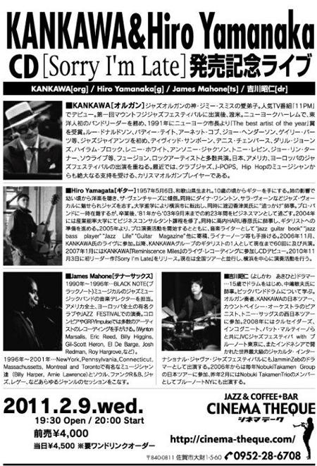 2011年2月9日(水)KANKAWA & Hiro Yamanaka カルテットライブ