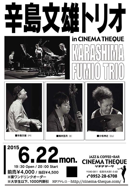 2015年6月22日(月)辛島文雄トリオ Live @シネマテーク