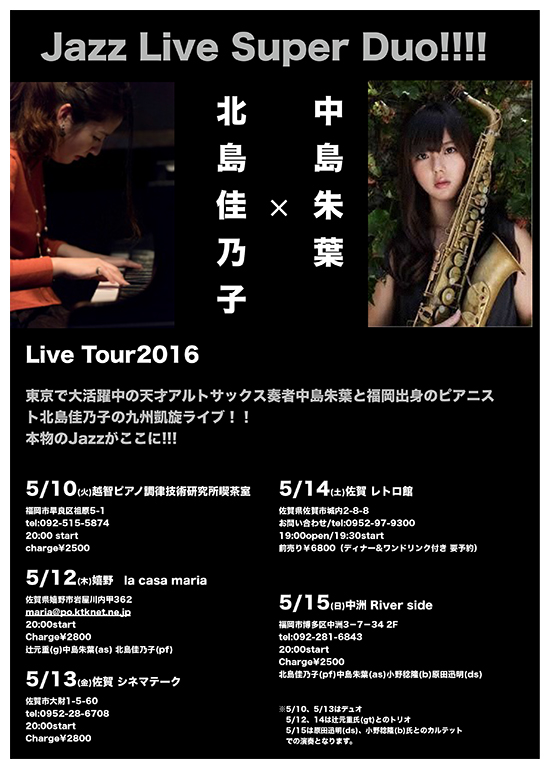 2016年5月13日(金)北島佳乃子&中島朱葉 SUPER DUO LIVE@シネマテーク