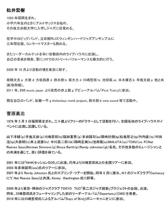2016年3月1日(火)川嶋哲郎&菅原高志 DUO ライブ@シネマテーク