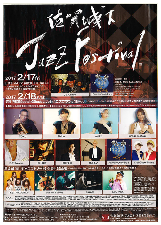 2017年2月18日(土)佐賀城下JAZZ FESTIVAL  第2部 街中ジャズストリート