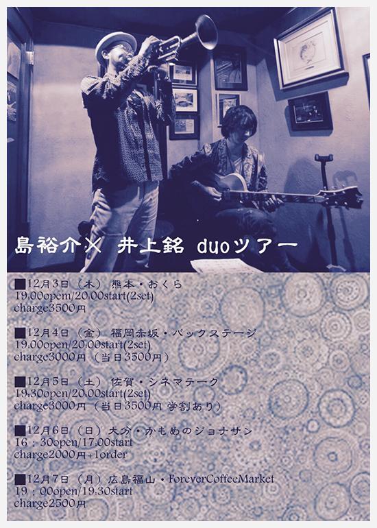 2015年12月5日(土)島裕介&井上銘 DUO ライブ@シネマテークg