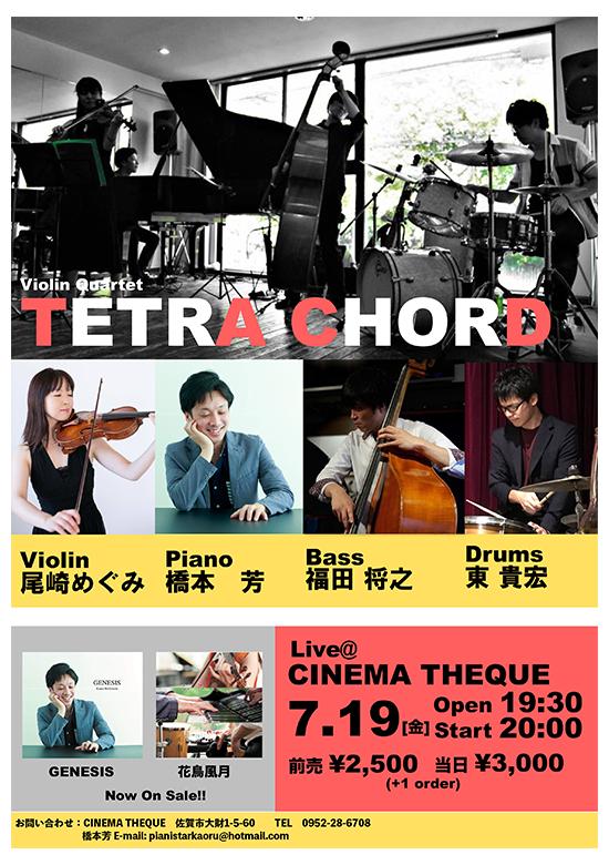2019年7月19日(金)Violin Quartet