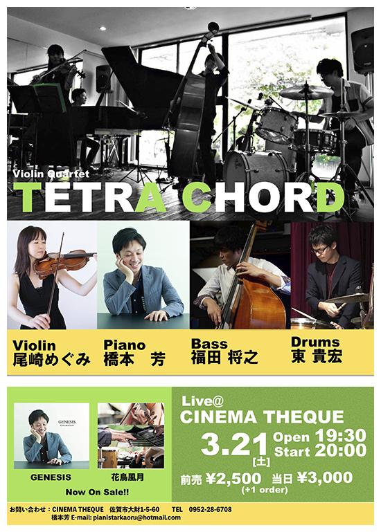 2020年3月21日(土)Violin Quartet