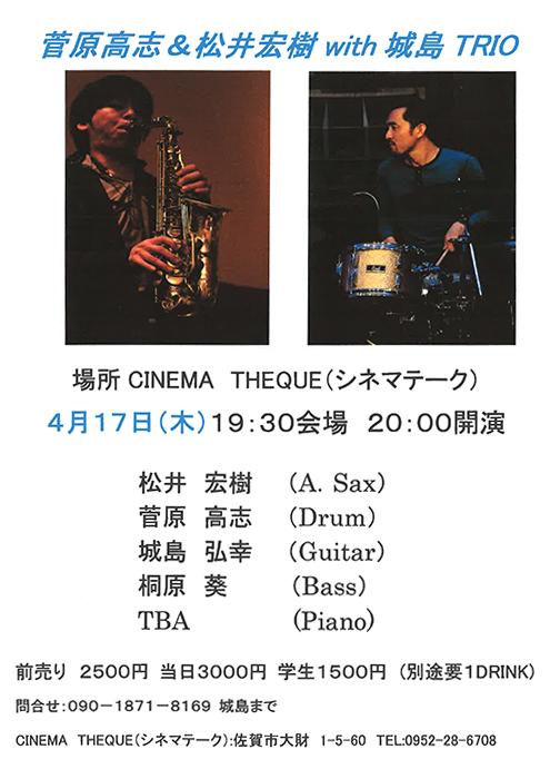 4月17日(木)菅原高志&松井宏樹 with 城島 TRIO