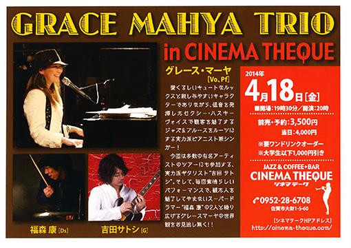 グレース・マーヤ Trio