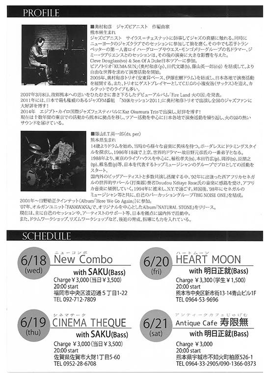 6月19日(木)奥村和彦トリオ with E.T.@シネマテーク