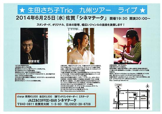6月25日(水)生田さち子Trio 九州ツアー ライブ